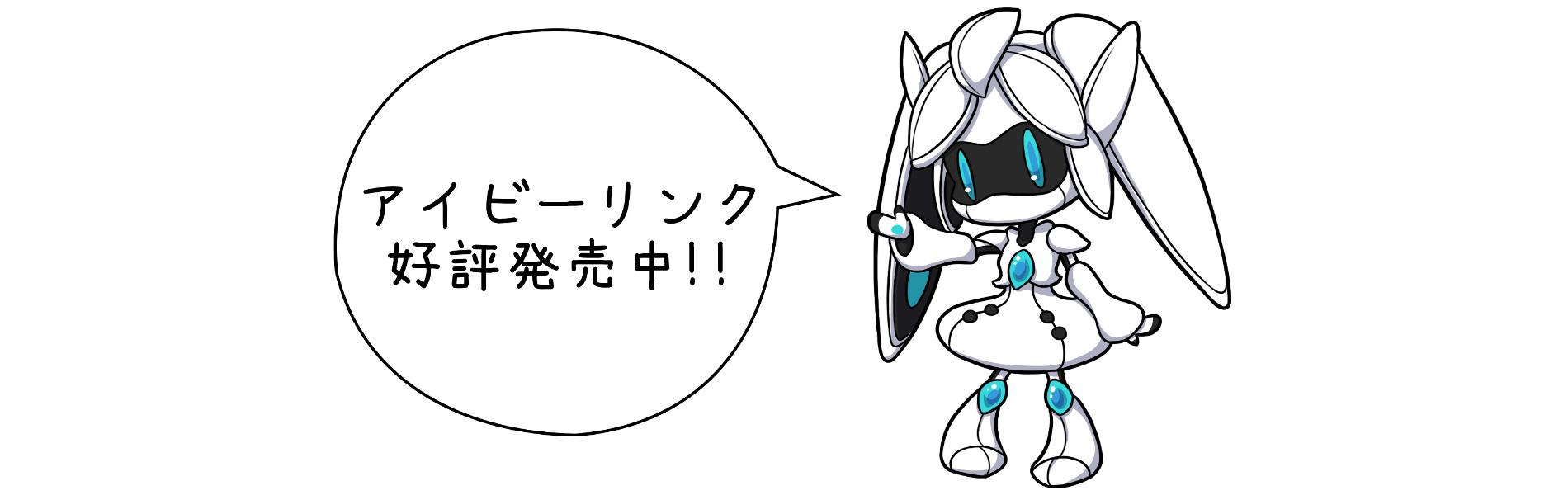 アイビーリンクゲムマ2019春発売!!